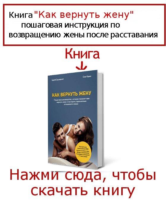 книга как вернуть жену с ребенком